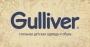 Gulliver - магазин детской одежды
