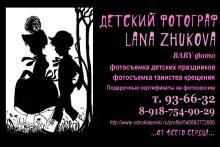 Лана Жукова - детский фотограф
